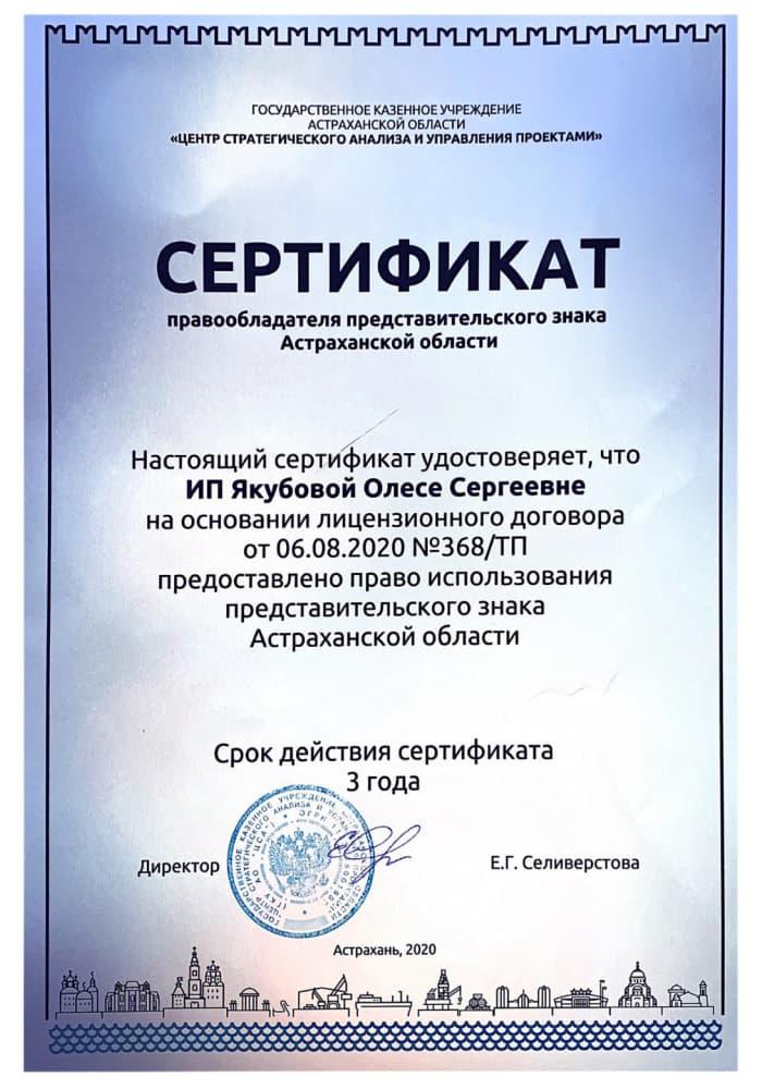 Сертификат правообладателя представительского знака