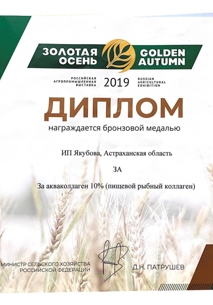 """Агропромышленная выставка """"Золотая осень"""""""